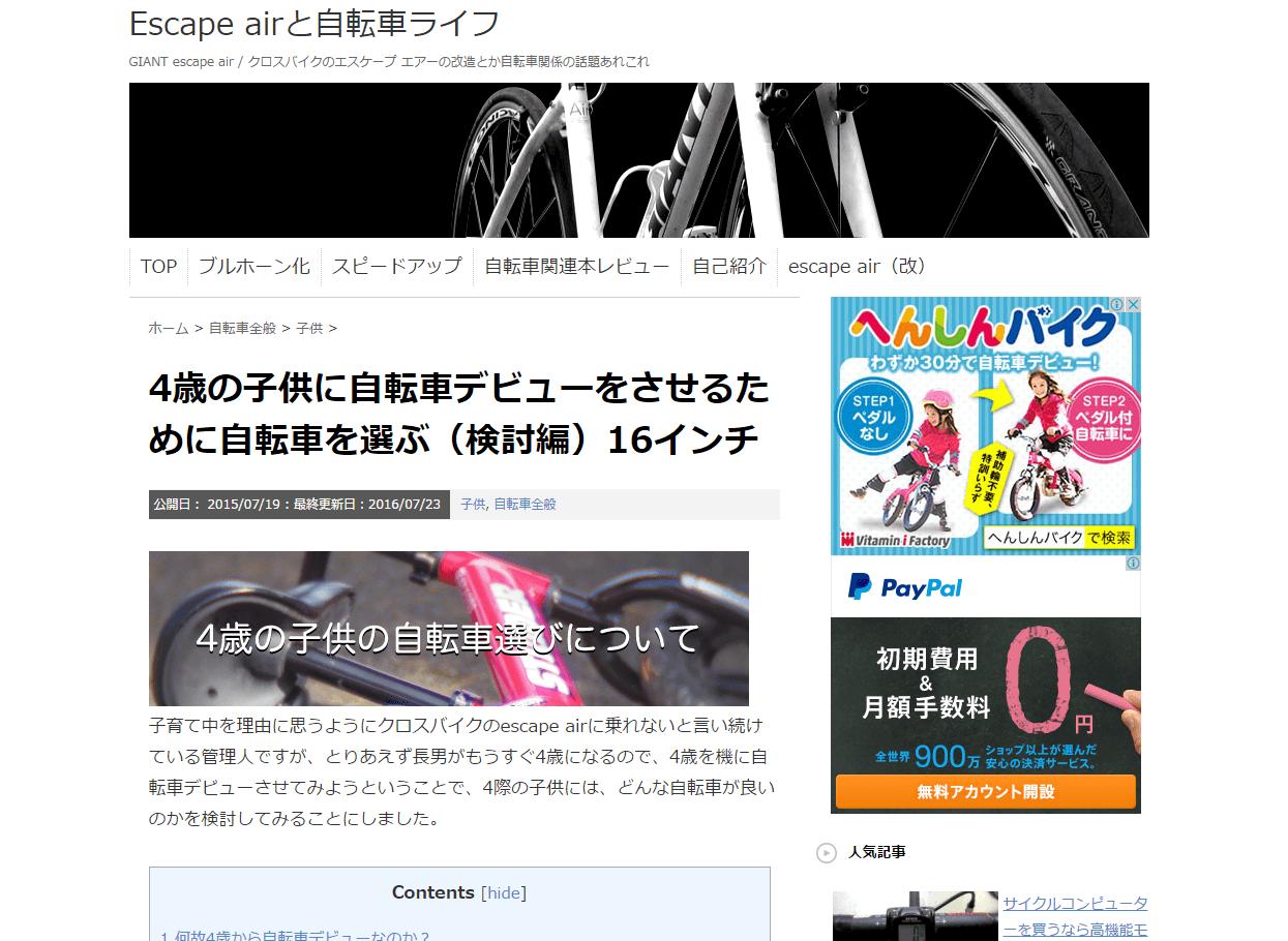 http___escape.poo.tokyo_post-3588_