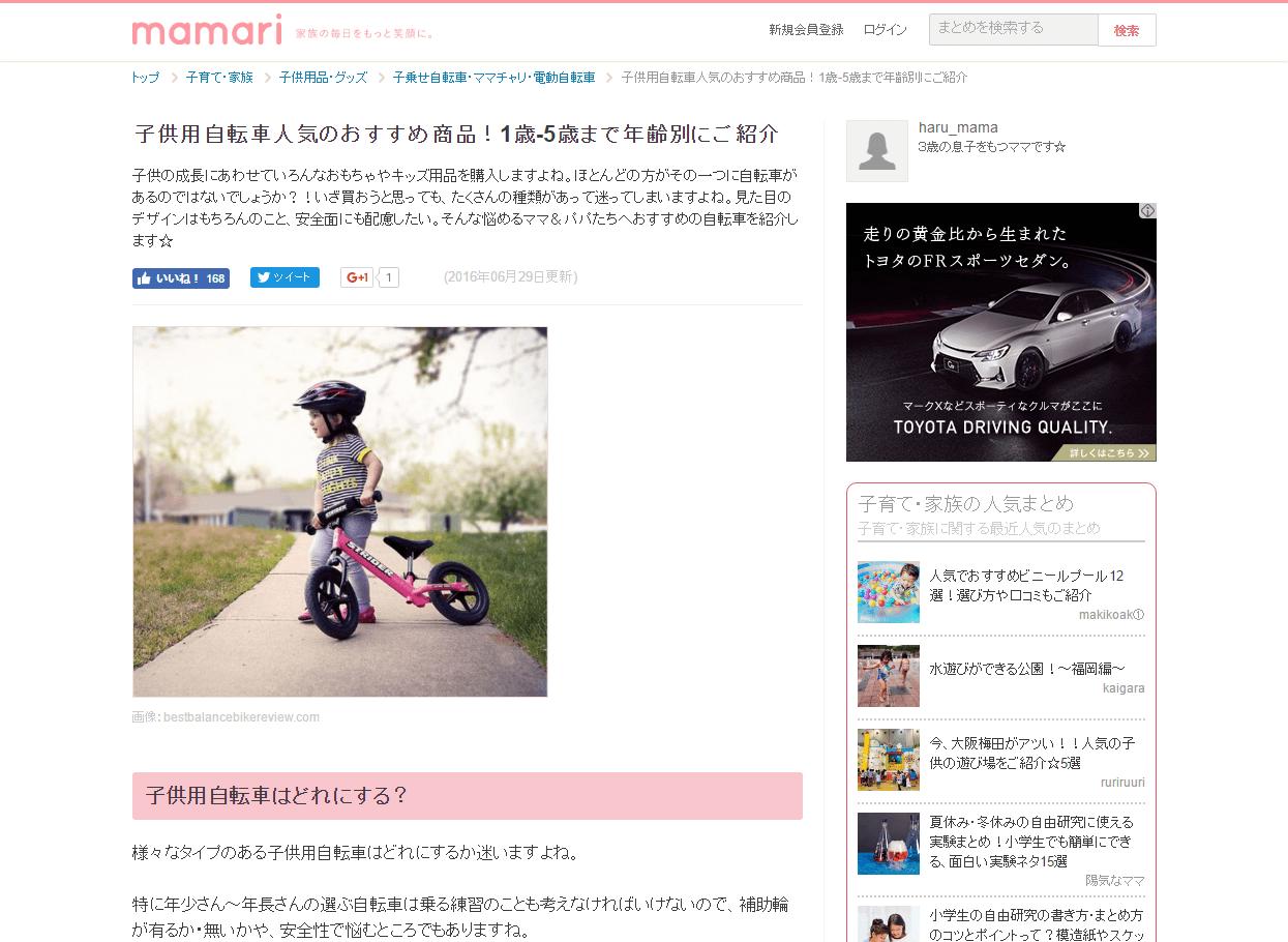 http___mamari.jp_2181