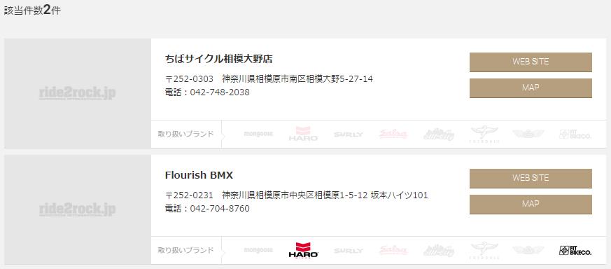 http___ride2rock.jp_