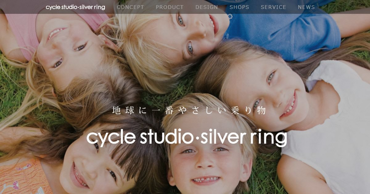 サイクルスタジオ・シルバーリング