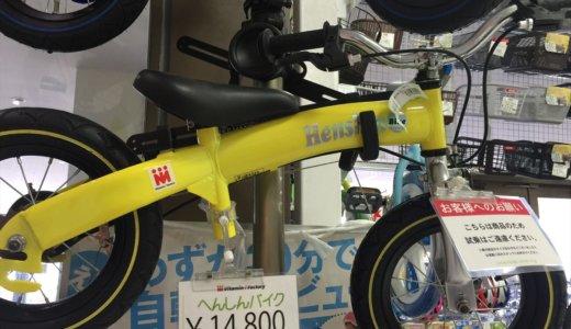 子ども用自転車に変身『へんしんバイク』