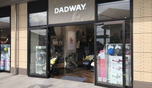 DADWAY 南町田グランベリーパーク店の歩き方