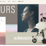 エアバギー直営店限定のフルオーダーメイド・ベビーカー『COLOURS カラーズ』サービスが4月1日より開始