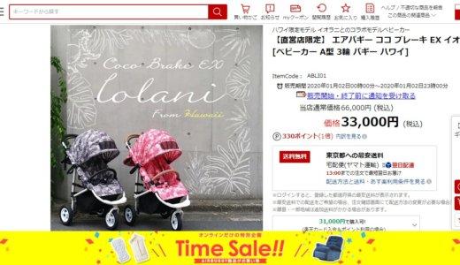 【速報SALE情報】エアバギーハワイ店限定モデルが半額(年間最安値)