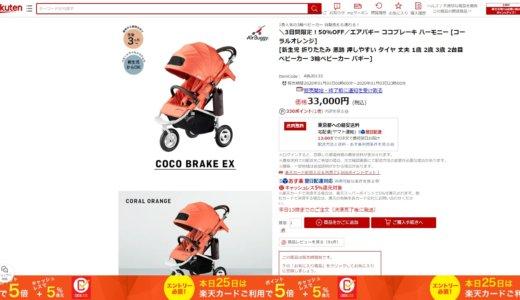 セール情報:正月1/1~1/3まで個数限定でエアバギーが3万円!