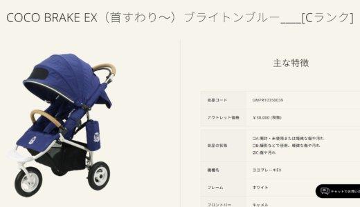 若槻千夏さんのベビーカーはエアバギーのCOCO ブレーキEX