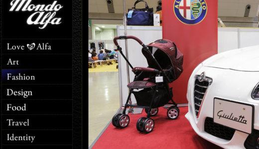 アルファロメオのベビーカー by Combi社 A型に続きB型も?