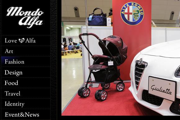 コンビから『アルファロメオ | Alfa Romeo』のベビーカー登場の画像
