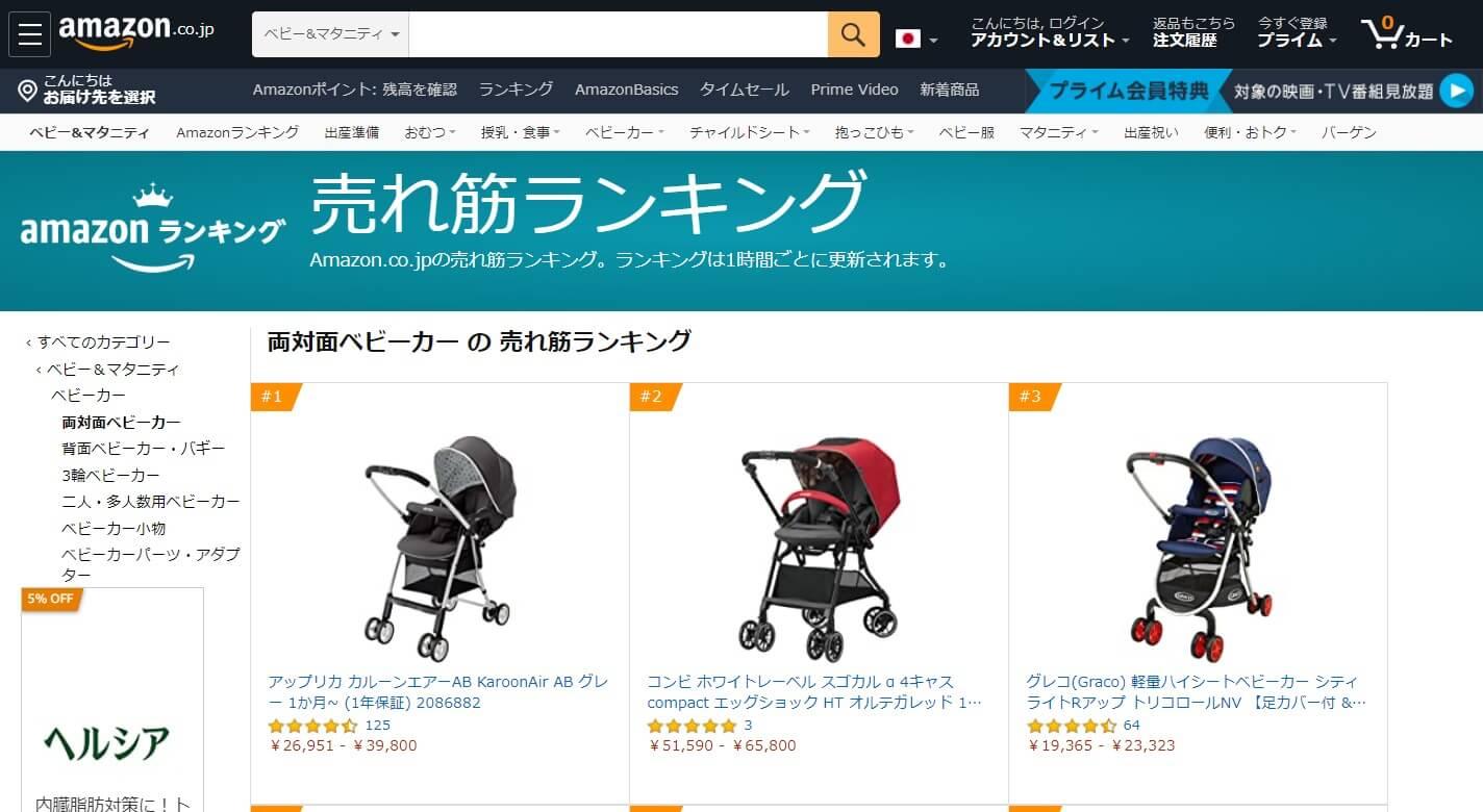 日本のAmazonでベビーカーのベストセラー