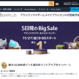 Amazonブラックフライデーの期間限定セールでベビーカーを年間最安値で買う方法