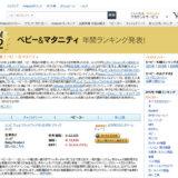 2012年(辰年)、Amazonで一番売れたベビーカーは?