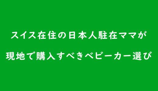 《ベビーカーの選び方》スイス在住の日本人駐在ママが現地で購入すべきベビーカー選び