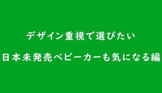 《ベビーカーの選び方》日本未発売モデルも気になるデザイン重視派ママなら?
