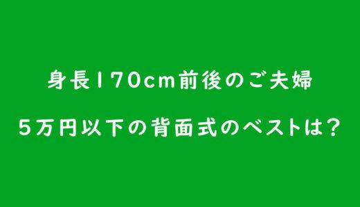 《ベビーカーの選び方》身長170cm前後のパパ・ママが選びたい生後5ヶ月目からの5万円以下の背面式のベストは?