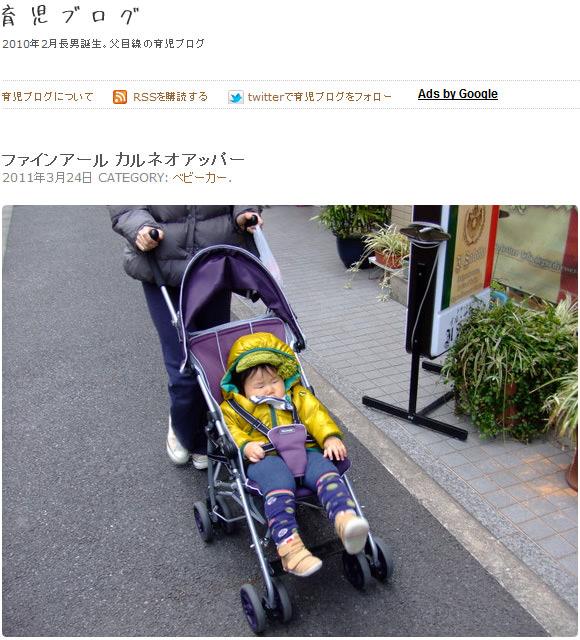 育児ブログ