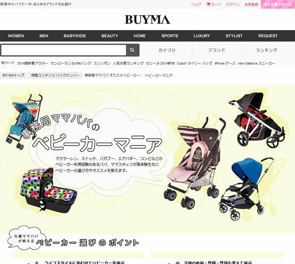 BUYMAスタッフ オススメベビーカー:海外通販のBUYMA