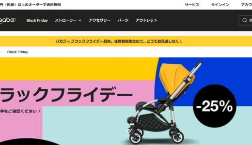 【ブラックフライデーの衝撃】バガブーのBee5(ビー5)を実質5万円台で買えるのは実は・・・ココ!