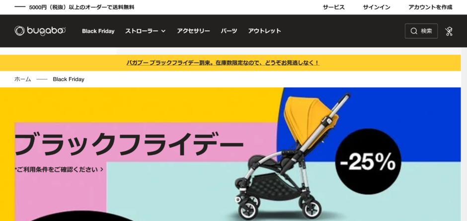 【ブラックフライデーの衝撃】バガブーのBee5(ビー5)が実質5万円台!で買えるのは実は・・・ココ
