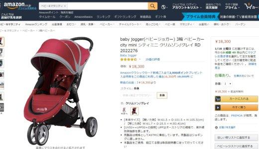 エアバギー発案の元になった「5歳まで使える3輪ベビーカー」がお買い得に