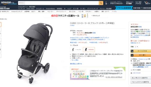 残り2台!CURIO ストローラーBがAmazonでタイムセール中(2万円引き)