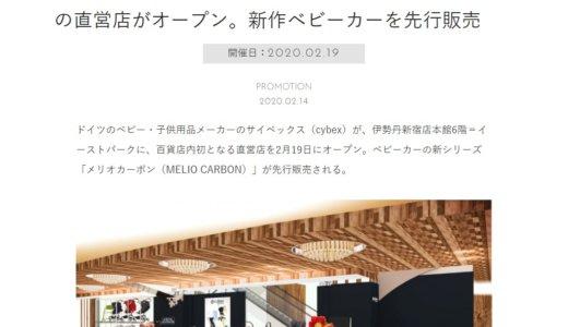 サイベックスの直営店が新宿伊勢丹にオープン(2/19)