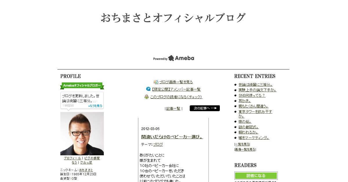 おちまさとさん 人気プロデューサー(放送作家)のベビーカー選び