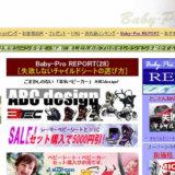 オススメのベビーカー通販サイト Baby-Pro 「森本さんとこから買おう!」の画像