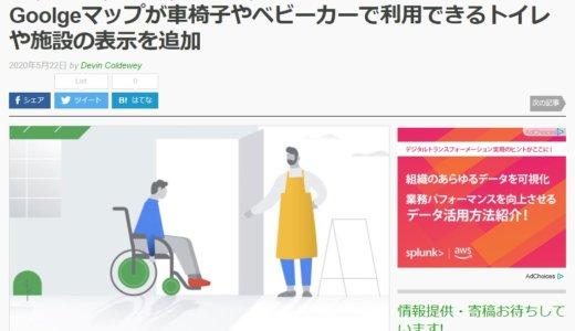 「ベビーカー連れで失禁しそうになったアナタへ」Google地図がベビーカー対応のトイレ表示をリリース予定!