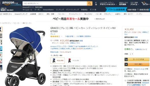 セール情報:グレコのシティトレックが今だけタイムセール価格@Amazon