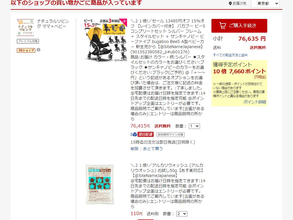 バガブー ビー5 6万円 セール