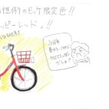 子ども用自転車選び 良いと思う幼児車
