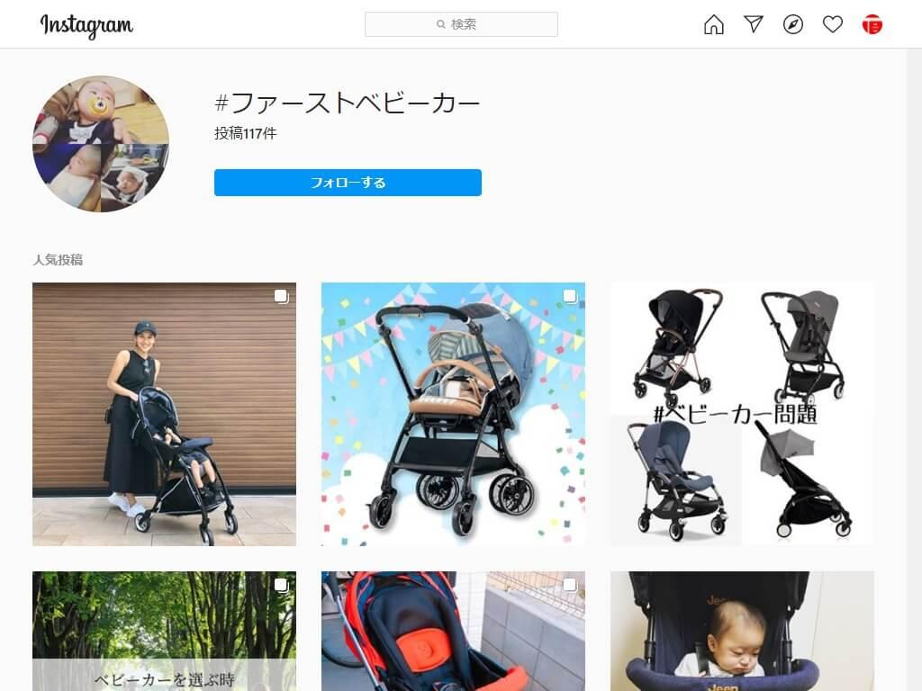 Instagramで「#ファーストベビーカー」を検索