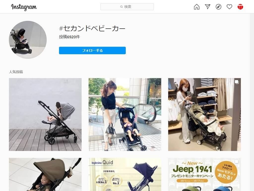 Instagramで「#セカンドベビーカー」を検索