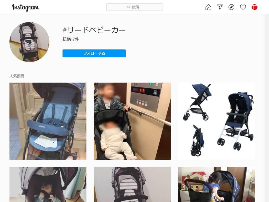 Instagramで「#サードベビーカー」を検索