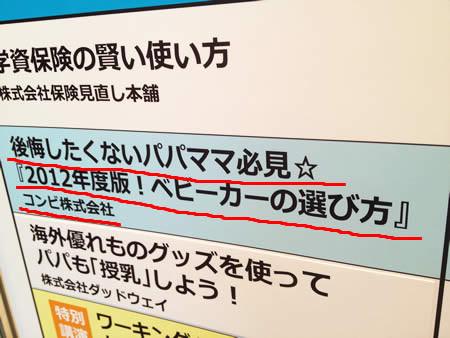 後悔したくないパパママ必見☆『2012年度版!ベビーカーの選び方』セミナーの画像