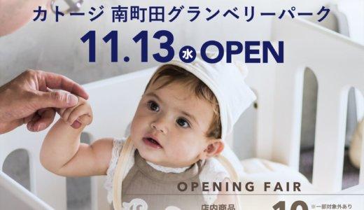南町田にKATOJI(カトージ)直営店がもうすぐオープン!Joieのツーリストを試せる店舗なら。