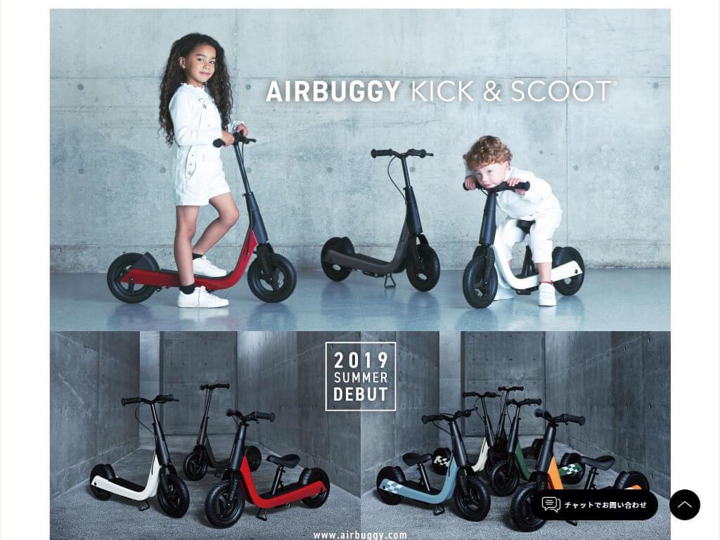 エアバギーから発売されたキックバイクの印象と他のランニングバイクとの比較