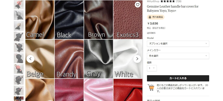 ベビーゼン YOYO 本革レザーハンドル(Genuine Leather)アクセサリー