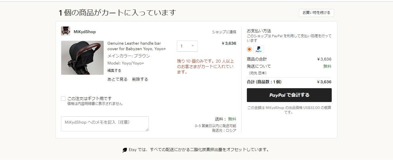 ベビーゼン YOYO 本革レザーハンドル(Genuine Leather)アクセサリーは日本への配送も可能