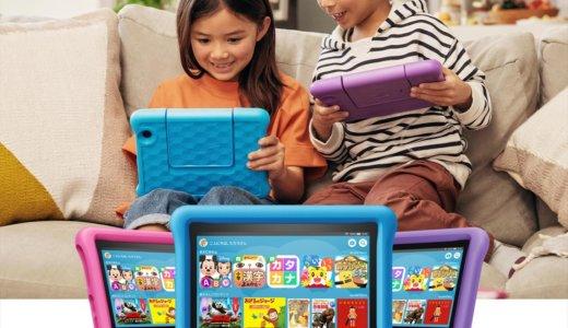 【売り切れ必死か?】子ども向けタブレットの決定版が新発売『Amazon Fire HD 8 キッズモデル』が予約受付開始