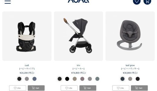オランダ発のベビー用品ブランド『nuna ヌナ』が公式通販サイトをOPEN!