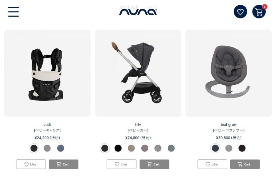 オランダ発のベビー用品ブランド『nuna ヌナ』が公式オンラインストアをOPEN!