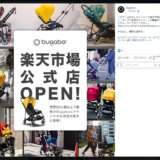 楽天市場とペイペイモールに「バガブー公式オンラインストア」がオープン!