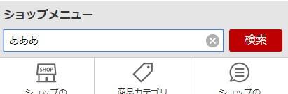 楽天 ショップメニュー 検索