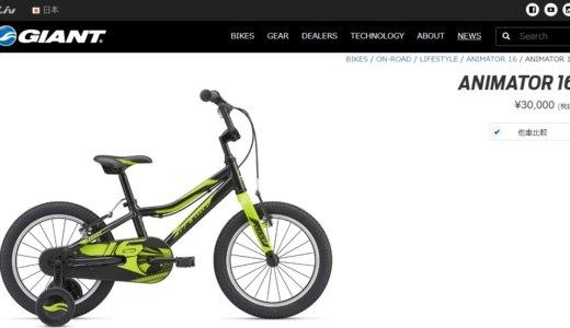 TREKと比較して「GIANTの子ども用自転車ってどうなんだろう?」を考えた結果