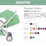 環境意識の高い人が選ぶベビーカー。オランダ発の『GreenTom(グリーントム)』