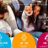 評判のチャイルドシートメーカーMaxi-Cosi(マキシコシ)のベビーカーをあえて選ぶ理由