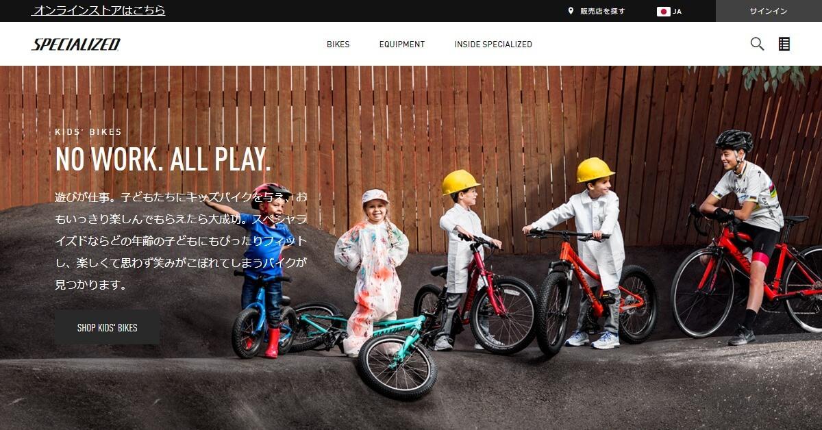 スペシャライズドの子ども用自転車 16インチ