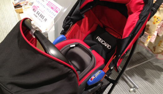 『レカロ』チャイルドシートメーカーのベビーカー 画像1