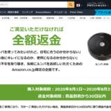 【Amazonへの返送にかかる配送料は?】30日間お試し無料ルンバの掃除機を買いかけた話